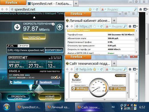 Як підключити домашній інтернет?