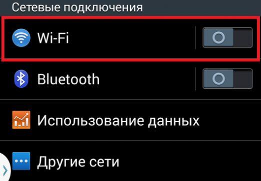 Як підключити інтернет на cамсунге?