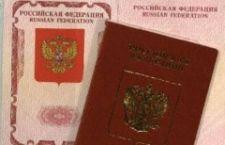 Як отримати російське громадянство