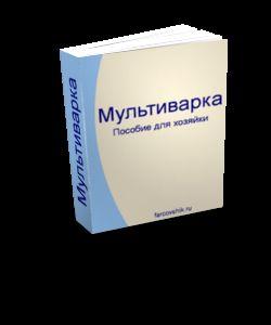 Наше посібник по мультиварки