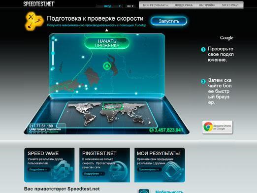Як перевірити швидкість інтернету?