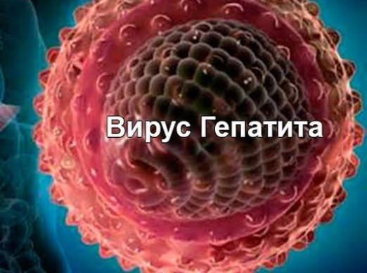 Чи можна вилікувати гепатит?