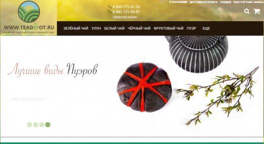 Чому варто купити чай в інтернет-магазині teadepot.ru?