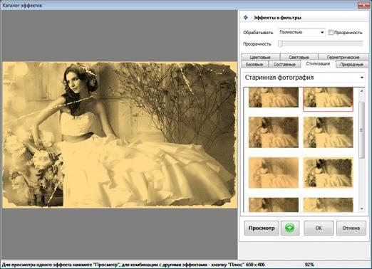 Програма для роботи з фотографіями «домашня фотостудія