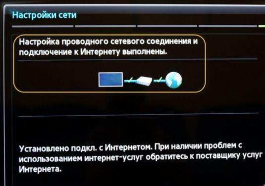 Телевізор samsung: як підключити інтернет?