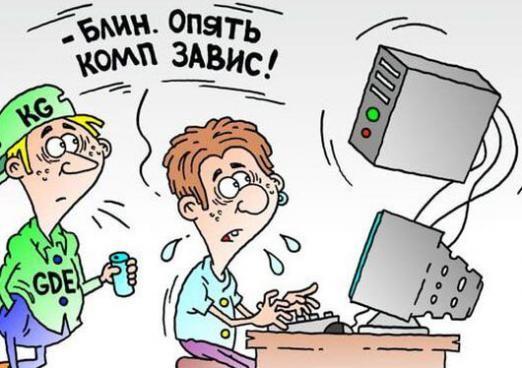 Висне комп`ютер: що робити?